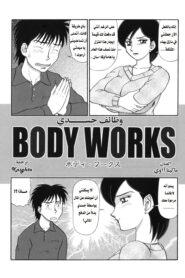 وظائف جسدي